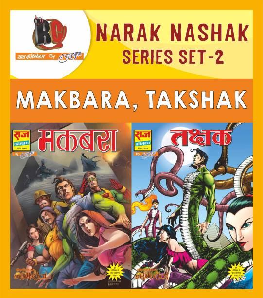Narak Naashak Collection Set-2 (Makbara, Takshak)
