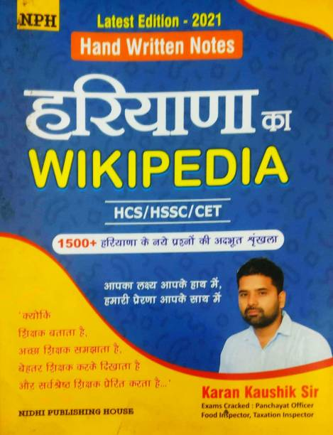 NPH Haryana Ka Wikipedia (Hand Written Notes)For HCS/HSSC/CET