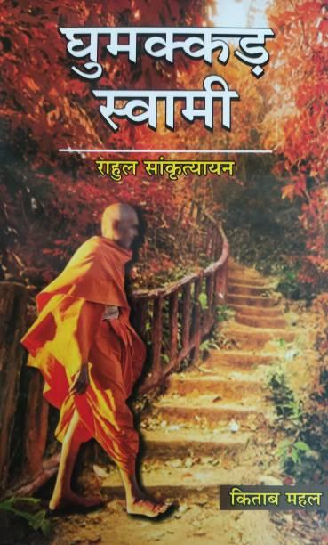Ghumakkar Swami