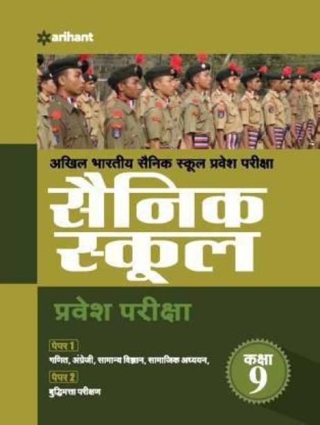 Sainik School Pravesh Pariksha 2021 Class 9 (HARD BOOK, Hindi, EXPERTS OF PANEL)