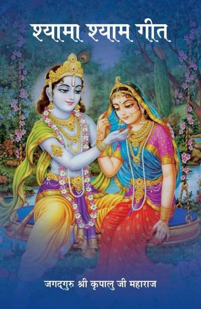 Shyama Shyam Geet (Hindi)