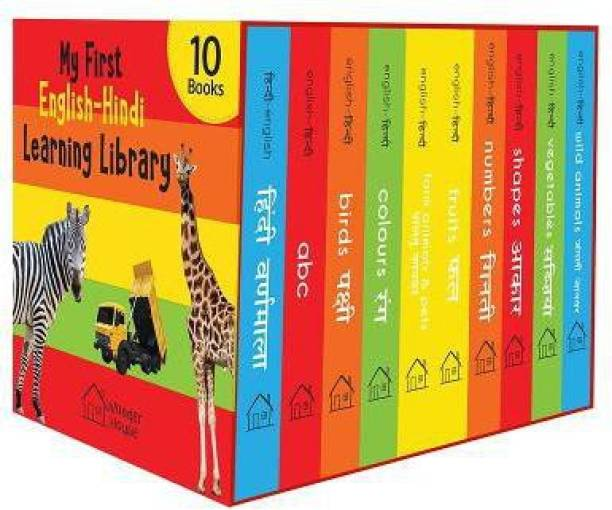My First English Hindi Learning Library - By Miss & Chief