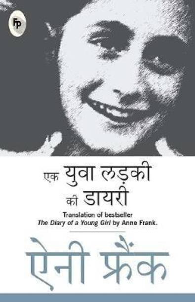 Ek Yuva Ladki Ki Diary