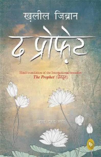 Devdoot (the Prophet)