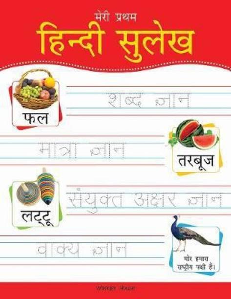 Meri Pratham Hindi Sulekh (Sangrah) - By Miss & Chief 1 Edition