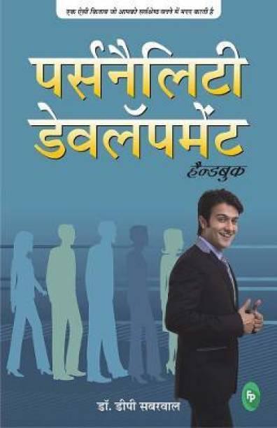 Personality Development Handbook