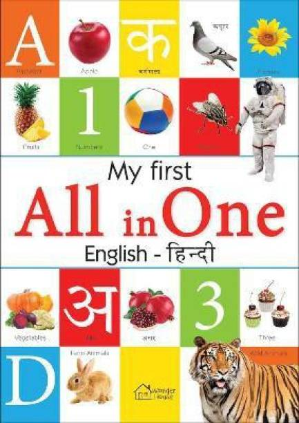 My First All in One - By Miss & Chief
