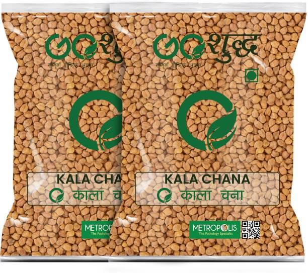 Goshudh Brown Chana (Whole)
