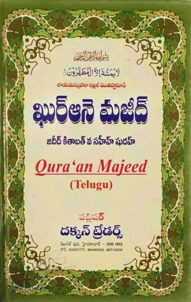 Quran Majeed Telugu