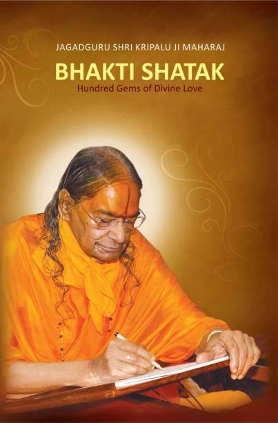 Bhakti Shatak - English Explanations - Hundred Gems of Divine Love