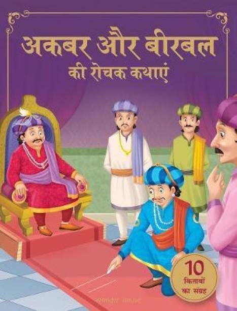 Akbar Aur Birbal Ki Rochak Kathayen