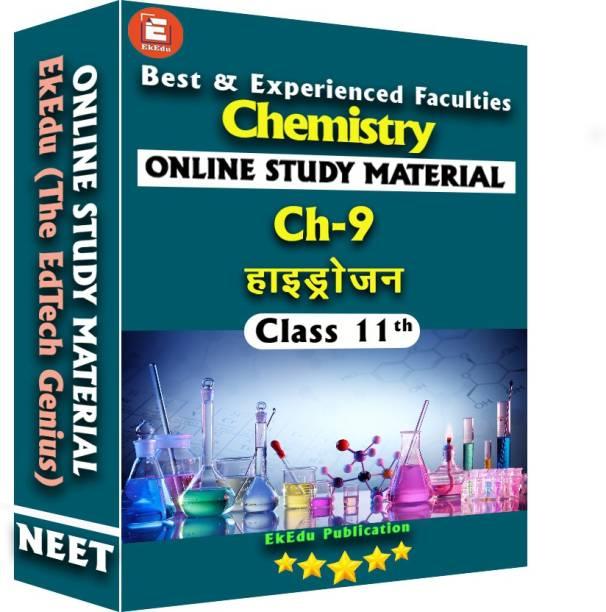 EkEdu Online Study Material of Class 11 Chemistry Ch-9 Hydrogen in Hindi Medium By EkEdu