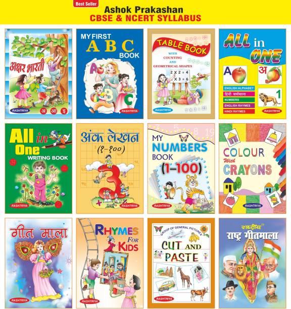 Ashok Prakashan Nursery Books (Set Of 12) CBSE