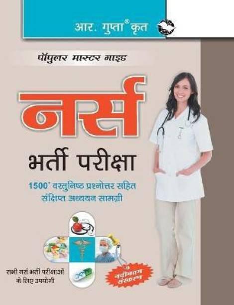 Nurse (Staff Nurse/Nursing Officer/Sister Grade-II/Gnm/Anm) Recruitment Exam Guide 2022 Edition