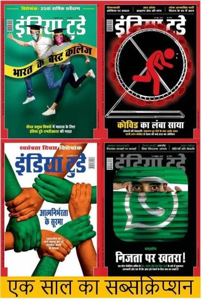India Today Hindi - One Year Subscription - 52 Issues Magazines