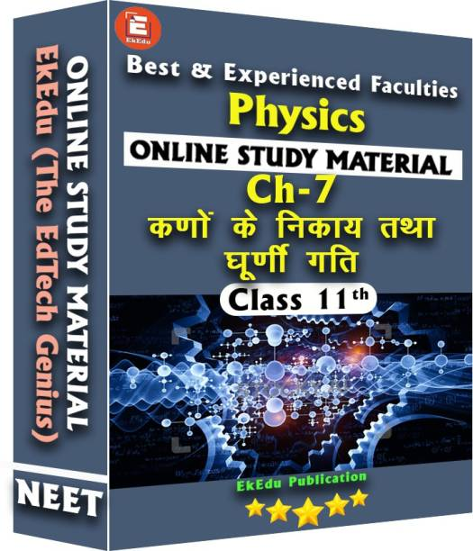 EkEdu Online Study Material of Class 11 Physics Ch-7 Systems of Particles and Rotational Motion In Hindi Medium By EkEdu