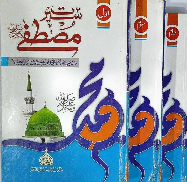 Seerat-E-Mustafa 1,2,3 Vol Set In Urdu