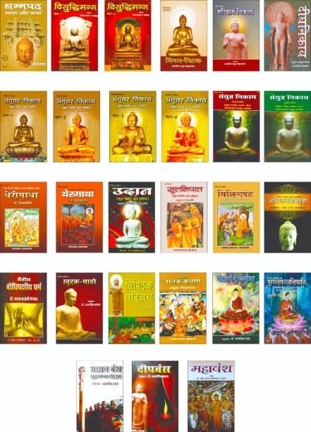 Tipitak (Tripitak) Granthmala Set Of 27 Books By Samyak Prakashan