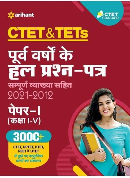 CTET & TETs Purva Varsho Ke Hal Prashan Patra 2021-2011 Class (1 To 5) Paper 1 2021