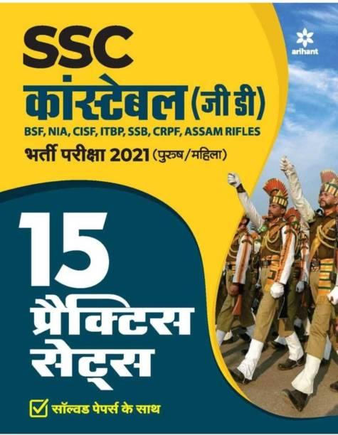 SSC Constable GD 15 Practice Sets In Hindi BSF/NIA/CISF/ITBP/SSB/CRPF/ASSAM Riffles Bharti Pariksha 2021
