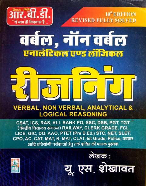 Reasoning - Verbal, Non- Verbal, Analytical & Logical
