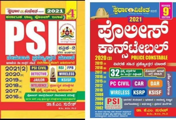 PSI And PC Exam -Prashnothara Malike [Q-Bank][Set Of 2 Books] [For All Competitive Exams]