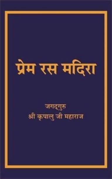 Prem Ras Madira/ Prema Rasa Madira - Hindi (Pada Sankirtan)