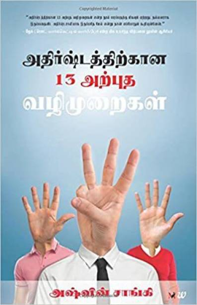 13 Steps To Bloody Good Luck (Tamil Edition)