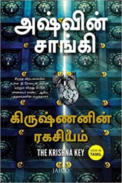 The Krishna Key (Tamil)