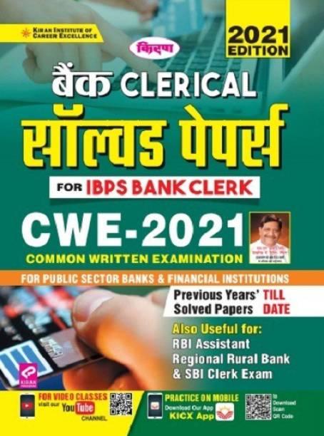 Kiran Bank Clerical Solved Papers For IBPS Bank Clerk CWE 2021 (Hindi Medium)(3388)