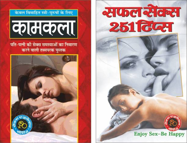 Set Of 2 Books On Sex Education Books In Hindi   सेक्स एजुकेशन   कामकला   Kamkala In Hindi And सफल सेक्स : 251 टिप्स   Safal Sex : 251 Tips In Hindi
