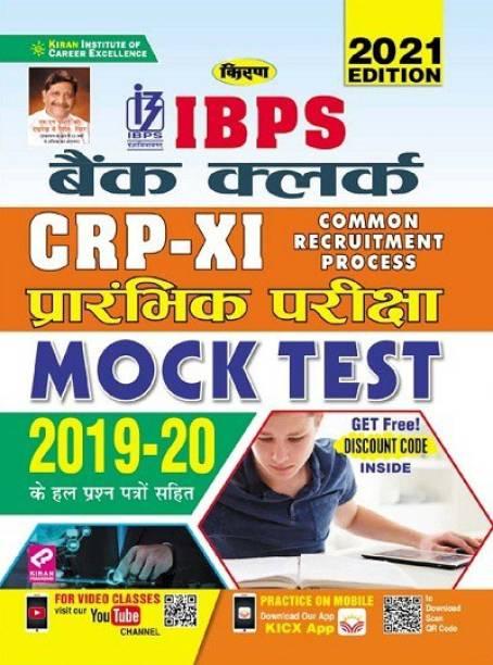 Kiran IBPS Bank Clerk CRP XI Preliminary Exam Mock Test Including Pervious Year Solved Paper 2019 to 2020(Hindi Medium)(3390)