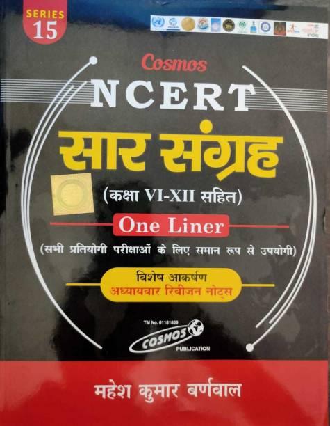 Cosmos Publication NCERT Sar Sangrah (Class 6-12) One Liner By Mahesh Kumar Barnwal