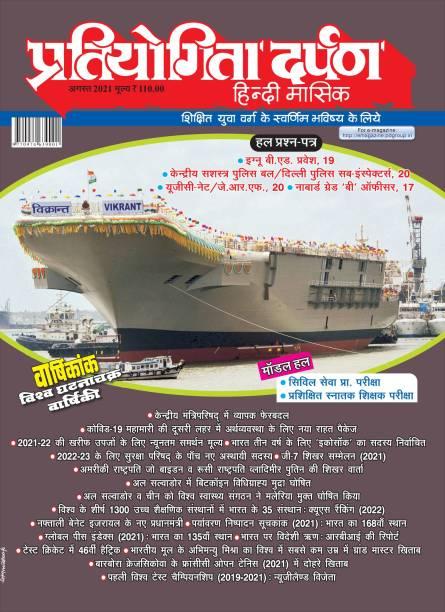 Pratiyogita Darpan Hindi August-2021