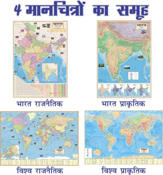 (COMBO OF 4 INDIA & WORLD HINDI MAPS) INDIA & WORLD (Both Political & Physical) CONSTITUTION OF INDIA MAP| Set Of 4| Map Size (40inch * 28inch) |Paper Print| Best Useful for UPSC, SSC, IES and other competitive Exams. Paper Print