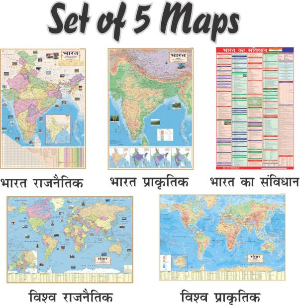 (COMBO OF 5 INDIA & WORLD HINDI MAPS) INDIA & WORLD (Both Political & Physical) CONSTITUTION OF INDIA MAP| Set Of 5| Map Size (40inch * 28inch & 23*36) |Paper Print| Best Useful for UPSC, SSC, IES and other competitive Exams. Paper Print