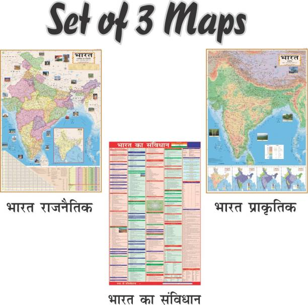 (Combo OF 3 HINDI MAPS) INDIA ( Political, Physical & Constitution of India)| Set Of 3| Map Size (40inch * 28inch) Paper Print| Best Useful for UPSC, SSC, IES and other competitive Exams. Paper Print