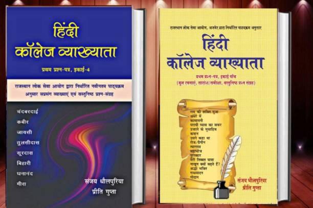 Hindi College Vyakhyata Pratham Ikai