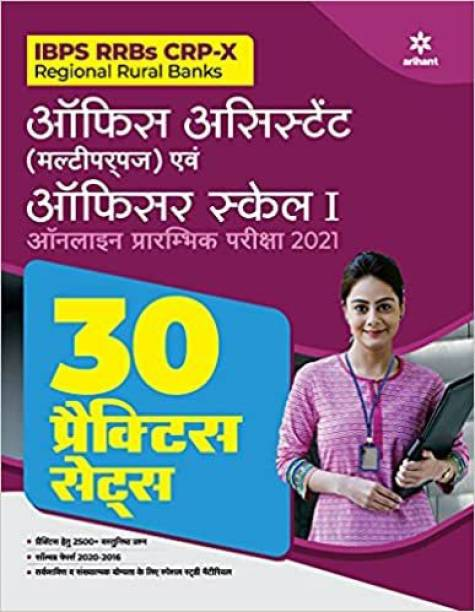 30 Practice Sets for Ibps Rrb Crp - X Office Assistant Multipurpose & Officer Scale I Online Preliminary Exam 2021