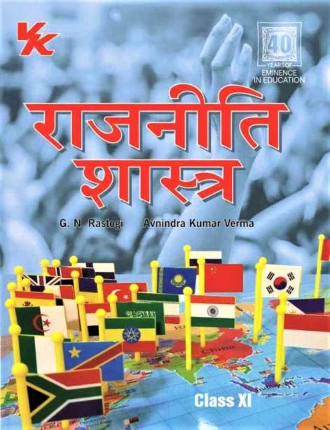 Political Science for Class 11 - CBSE