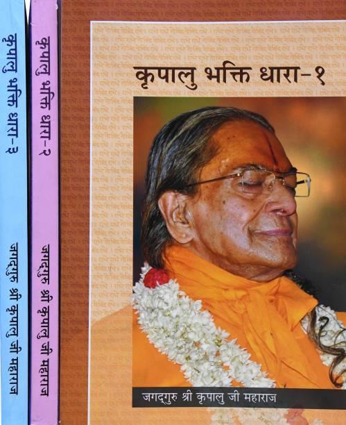 Kripalu Bhakti Dhara (Vol. 1-3)