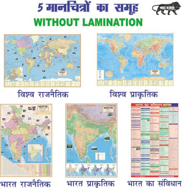 (COMBO OF 5 INDIA & WORLD HINDI MAPS) INDIA & WORLD (Both Political & Physical) CONSTITUTION OF INDIA CHART | Set Of 5| Map Size (40inch * 28inch & 23*36) |Paper Print| Best Useful for UPSC, SSC, IES and other competitive Exams. Paper Print