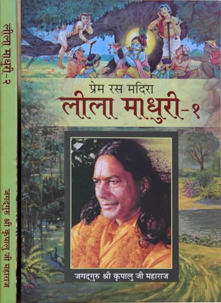 Lila Madhuri (Vol. 1-2)