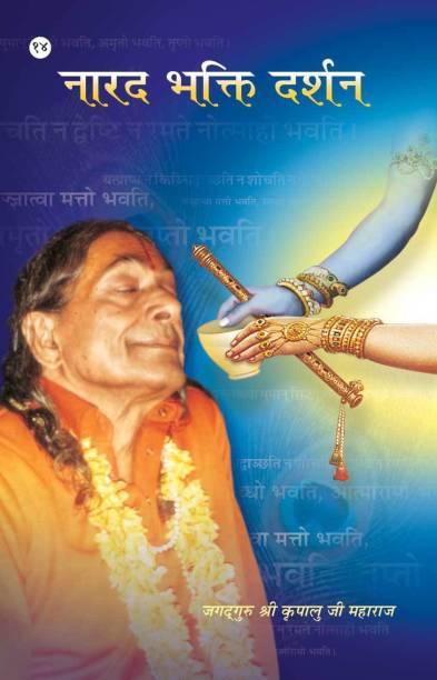 Narad Bhakti Darshan