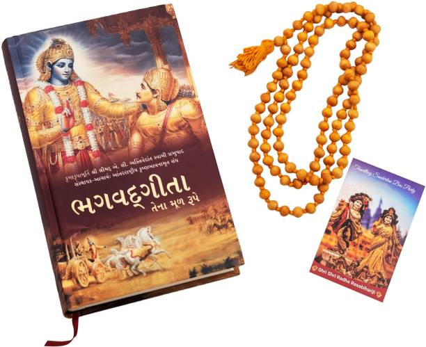 Bhagavad Gita: Yatharoop - Gujarati ( Hardcover, Free Japa Mala And Mantra Card, His Divine Grace A.C. Bhaktivedanta Swami Prabhupada)