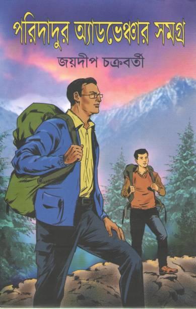 Paridadur Adventure Samgra By Jaydip Chakrabarti