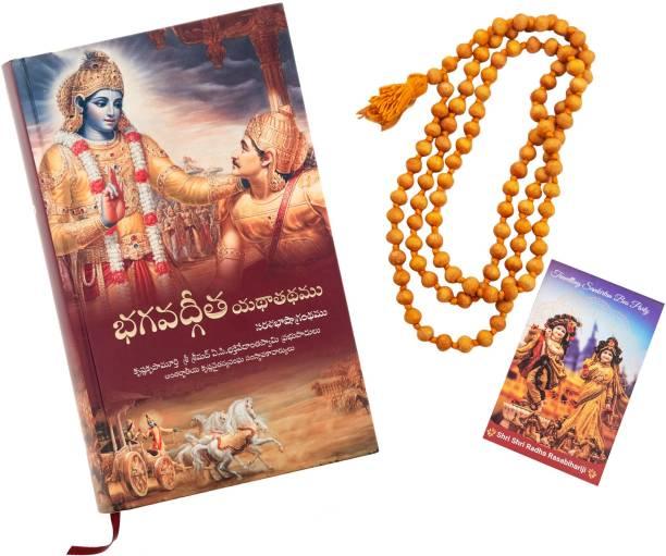 Bhagavad-Gita As It Is - Telugu