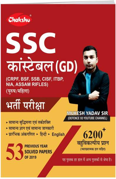 Chakshu SSC Constable GD Exam Bharti Pariksha 53 Sets Of Previous Year Solved Papers Of 2019 Complete Book By SRR Publications