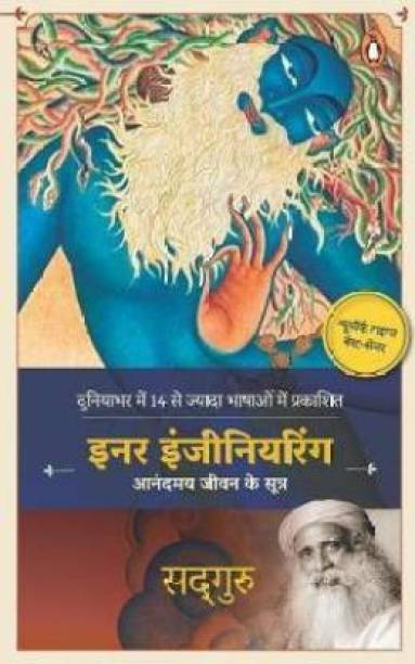 Inner Engineering (Hindi)