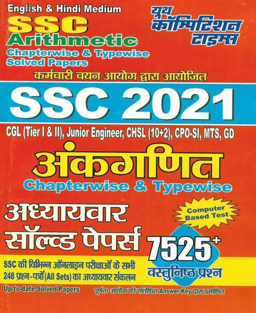 SSC 2021 Ankganit / Arithmetic Solved Papers In Hindi & English Both Useful For CGL CHSL CPO SI MTS GD